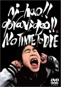 """""""ニーハオ!!ドラびでお!!""""が初DVD「NO TIME TO DIE」発売、リリパも開催決定"""