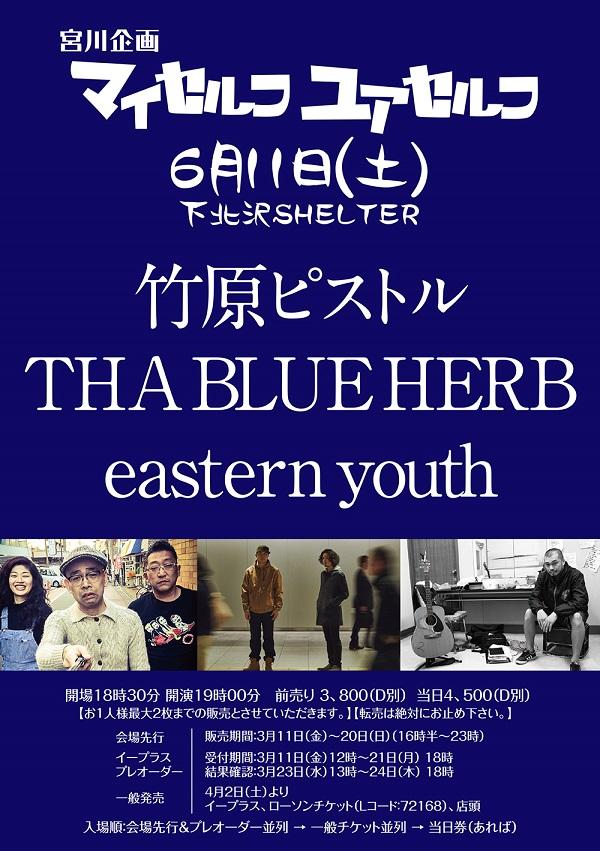宮川企画〈マイセルフ,ユアセルフ〉竹原ピストル×THA BLUE HERB×eastern youthら連日3マン・イベント開催