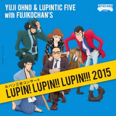 Yuji Ohno & Lupintic Fiveによるルパン三世コンサートがハイレゾ化! 先行曲配信スタート