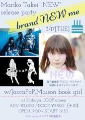 武井麻里子、1stミニ・アルバムのハイレゾ配信決定、リリパにブクガ出演も