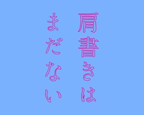 トーク・イベント〈肩書きはまだない vol.5〉小島ケイタニーラブを迎えて開催