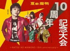 〈AOMORI ROCK FESTIVAL '16 ~夏の魔物~〉10周年記念大会開催決定、3rdシングルに前山田健一