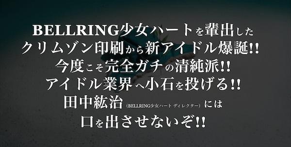 """ベルハー運営チームが新アイドル・プロジェクト発足! """"清純派""""をコンセプトにメンバー募集"""