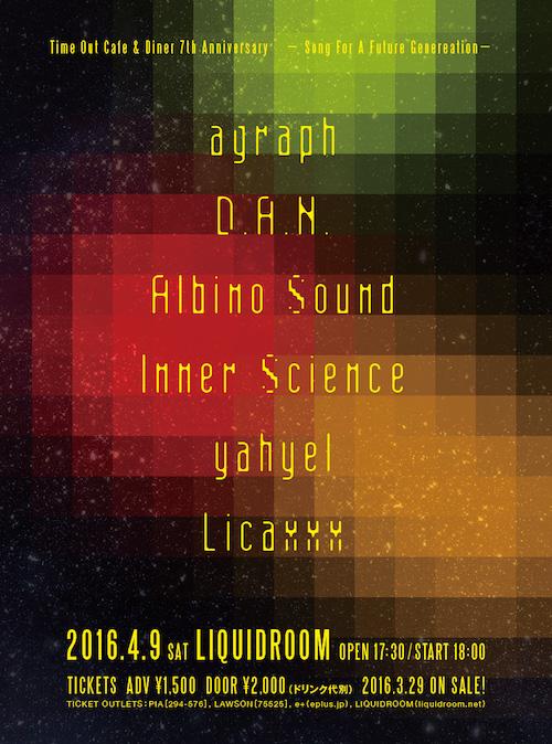 【前売り1500円ポッキリ!】agraph、D.A.N.、Inner Scienceらが出演──Time Out Cafe & Dinerの7周年