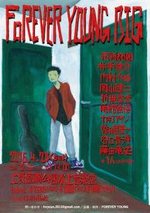 上野野音で弾き語りイベント開催 曽我部恵一、角舘健悟、カネコアヤノ、井手健介ら集う