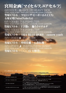 【よー、そこの若いの】「1UP」CMソングでおなじみの竹原ピストル、宮川企画「マイセルフ,ユアセルフ」昼夜5公演に出演