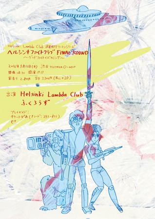 Helsinki Lambda Club、武者修行2マンでふくろうずとポップ対決