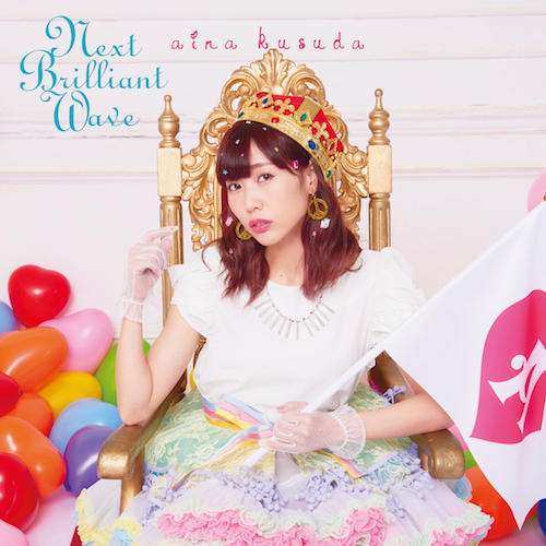 楠田亜衣奈、2ndアルバム『Next Brilliant Wave』も山田高弘プロデュース