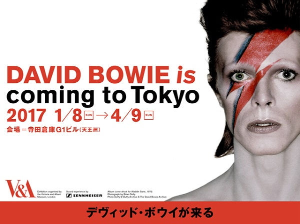 デヴィッド・ボウイ回顧展「David Bowie is」日本で開催決定