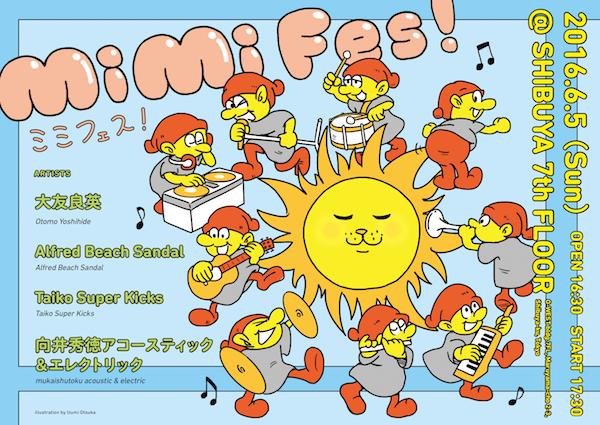 大友良英、向井秀徳、ビーサン、Taiko Super Kicksが渋谷に集う 〈MiMi Fes!〉開催