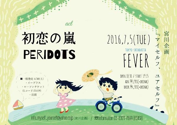 初恋の嵐 × PERIDOTSツーマン・ライヴ開催決定