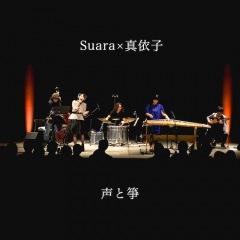 Suaraと真依子によるライヴ・セッション作品『声と箏』、OTOTOYにてハイレゾ独占配信