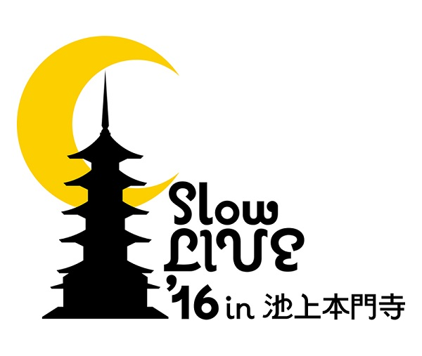 〈Slow LIVE '16 in 池上本門寺〉開催決定! 第1弾でChar、ハナレグミ、チャラン・ポ・ランタン、GLIM SPANKY