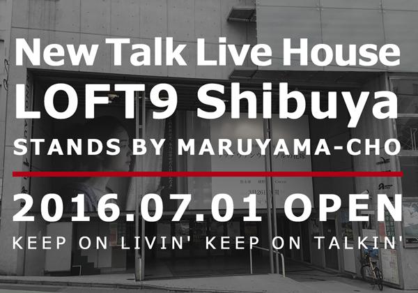 渋谷初のトーク・ライブハウス「LOFT9 Shibuya」7月にオープン