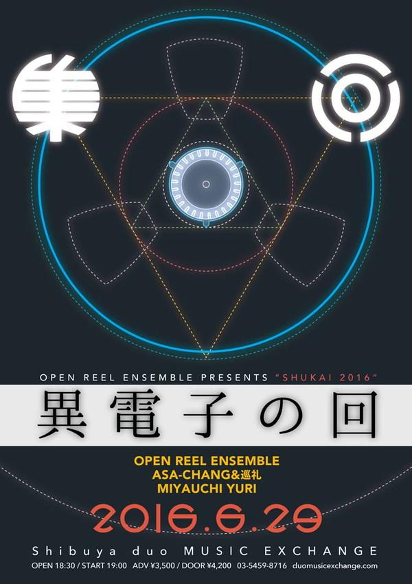 """Open Reel Ensemble、ASA-CHANG&巡礼、宮内優里らを迎え自主企画〈""""集回2016""""~異電子の回~〉開催"""