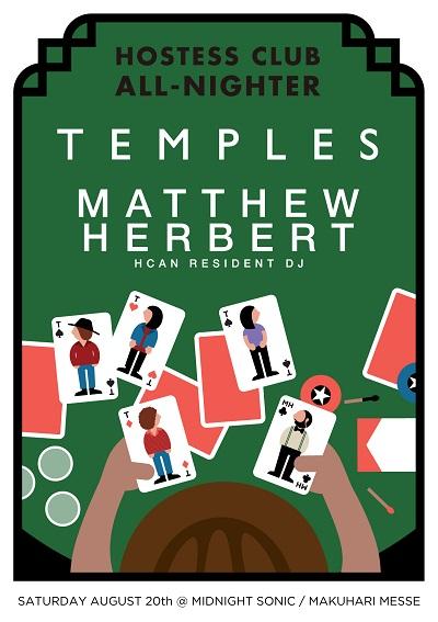 〈HOSTESS CLUB ALL-NIGHTER〉にテンプルズとマシュー・ハーバートの追加出演が決定!