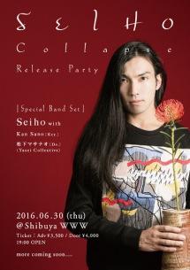 Seihoのニュー・アルバム『Collapse』リリース・パーティは、キャリア初のバンド・セットに決定!