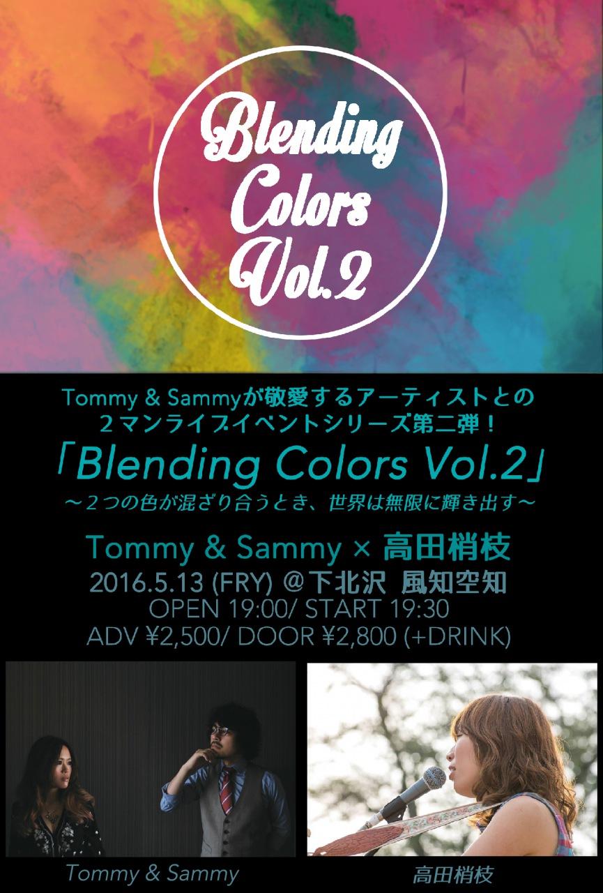 Tommy & Sammyプレゼンツのイベント、第2回のゲストに高田梢枝