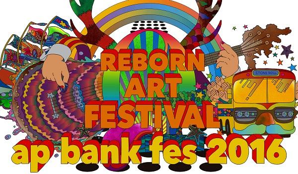 〈Reborn‒ArtFestival×ap bank fes 2016〉第1弾でZAZEN BOYS、あらかじめ決められた恋人たちへ、YENTOWN BANDら12組決定