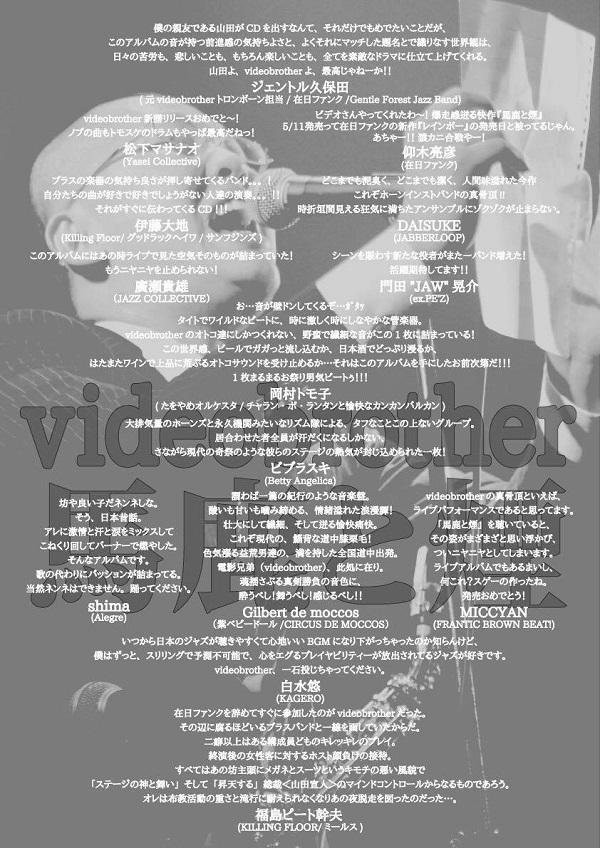 【極楽ジャズ楽団】videobrother 1stアルバム『馬鹿と煙』で全国デビュー! レコ発ワンマン・ライヴ開催