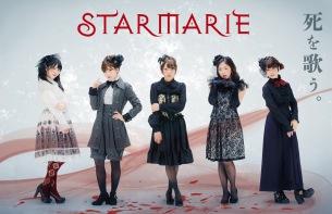 STARMARIE、8月に品川ステラボールで単独公演