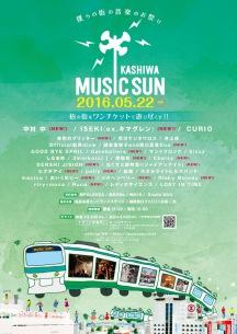 〈柏 MUSIC SUN 2016〉第3弾出演アーティストで中村 中、ISEKI (ex.キマグレン)、赤色のグリッター、ヒグチアイら一挙15組発表