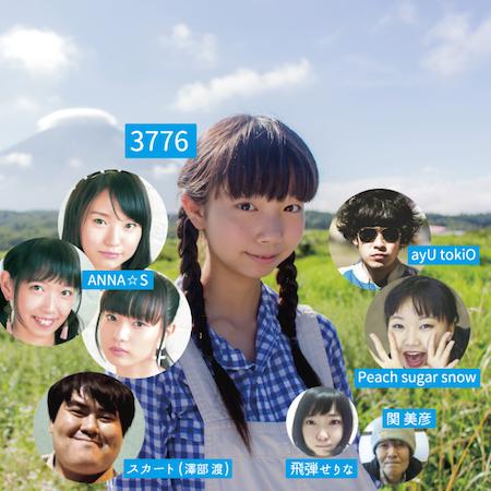 【本日】3776のレコ発にスカート、ayU tokiO、PEACH SUGAR SNOWら出演