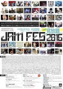 新宿JAM7日間160時間連続〈JAM FES 2016〉5/1からスタート 曽我部恵一、ギターウルフ、つしまみれ、木下理樹、鳥肌実ら500組出演