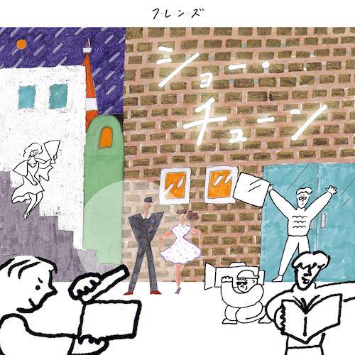 フレンズ、1stミニ・アルバム『ショー・チューン』発売決定&収録曲「Love,ya!」MV公開