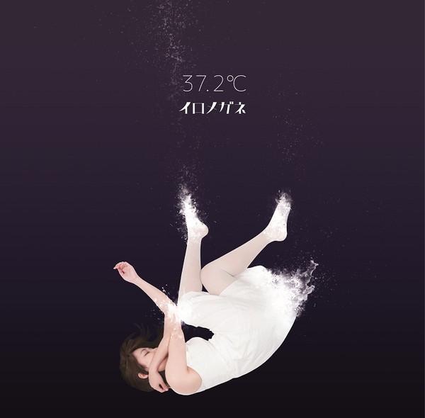 イロメガネ 2ndミニ・アルバム『37.2℃』ハイレゾ配信決定、OTOTOYで2曲フル試聴スタート