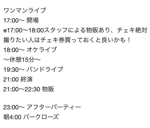 【明日開催】野方ホープも来る! 絵恋ちゃん新宿ロフト単独公演&クソイベ開催迫る