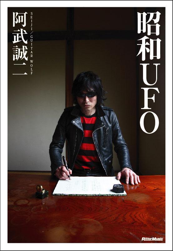ギターウルフ・セイジのファースト・エッセイ集『昭和UFO』ロックの日に発売