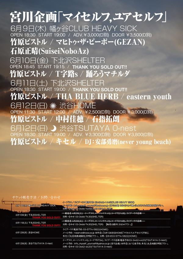 6/12(日)竹原ピストルの対バンはキセル! DJにネバヤン安部