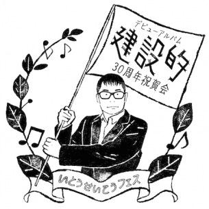 〈いとうせいこうフェス〉開催決定! 岡村靖幸、有頂天、細野晴臣ら お笑い&演劇界からも多数出演