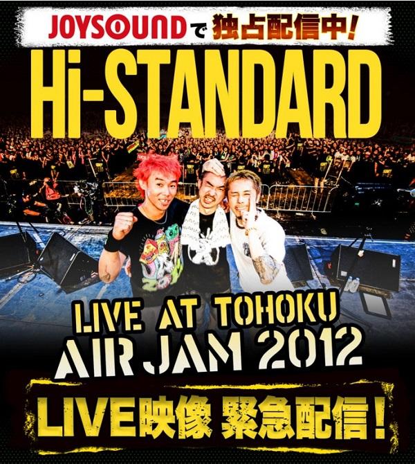 """〈AIR JAM 2012〉をバックに歌えるハイスタの""""LIVEカラオケ""""、JOYSOUNDで独占配信中!"""