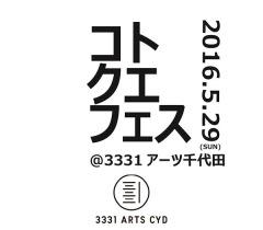KOTOxラスクエ〈コトクエフェス〉にベルハー、生うどん、3776、フィロのスら出演
