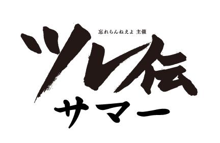 忘れらんねえよ 東京・大阪で〈ツレ伝サマー〉開催