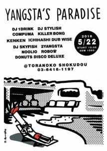 DONUTS DISCO DELUXE、コンピューマ、KILLER BONGら出演、渋谷ナイス・スポットのキッチンカーお披露目イベント