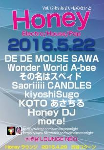 Wonder Worldリリース・イベントにDE DE MOUSE、Kiyoshi Sugo、SAWA、その名はスペィド、KOTOら出演