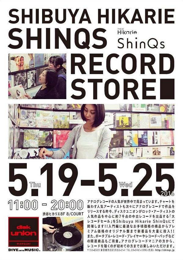 ディスクユニオンが渋谷ヒカリエに期間限定レコードショップをオープン