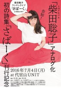 柴田聡子、初の詩集「さばーく」刊行記念ワンマン・ライヴを開催