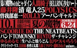 青森ロックフェス〈夏の魔物〉第2弾で10年ぶりPOLYSICS、藤井隆、清 竜人25ら初出演