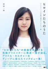 里咲りさ×灘藍、星部ショウらアイドル・ソング作家23組登場! 南波一海インタビュー集発売