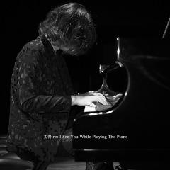 丈青 ハイレゾフェス録音作『re: I See You While Playing The Piano』OTOTOYから先行配信開始