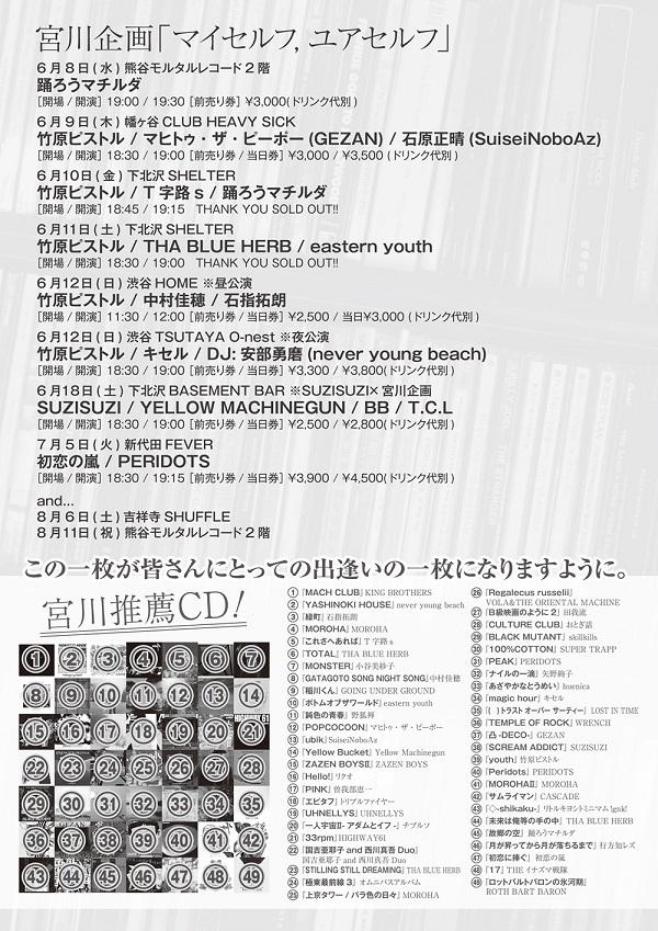 """宮川企画×タワレコ新宿 """"ことばが熱い""""アーティストを紹介"""
