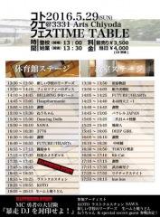 5/29開催〈コトクエフェス〉タイムテーブル発表