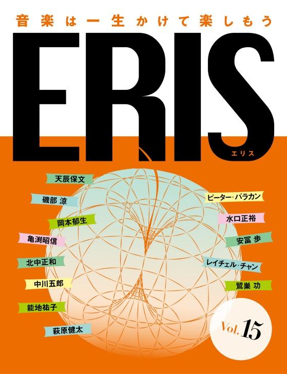 ERIS第15号発刊 ピーター・バラカン×レイチェル・チャンがドキュメンタリー映画「AMY」を語る