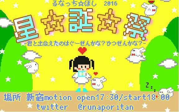 るなっち☆ほし生誕祭にラスクエ、姫乃たまら8組出演