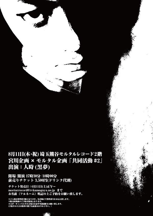 【アツい!】真夏の熊谷にて人時ワンマンライヴ開催