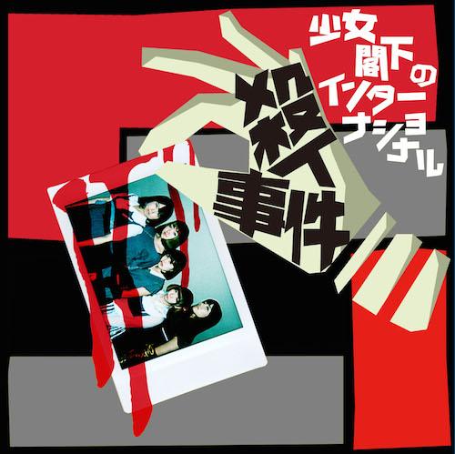 少女閣下のインターナショナル、活動休止直前にシングル&15曲入り初アルバム発売